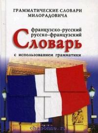 Французско-русский, русско-французский словарь с грамматическим приложением